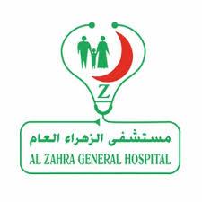 وظائف إدارية وصحية بمستشفى الزهراء العام في القطيف