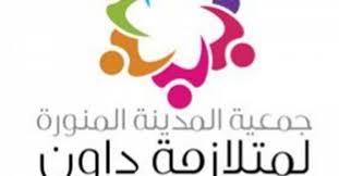 جمعية المدينة المتلازمة داون بـالمدينة المنورة تعلن وظيفة إدارية شاغرة