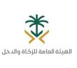 الهيئة العامة للزكاة والدخل توفر وظائف إدارية شاغرة