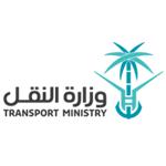 وزارة النقل تعلن وظائف للجنسين على السلم العام عبر جدارة