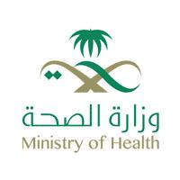 وزارة الصحة تعلن نتائج الترشيح لوظائف أخصائي علاج تنفسي