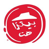 وظائف نسائية شاغرة في شركة بيتزا هت السعودية بجميع فروعها