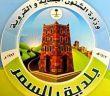 بلدية بللسمر توفر وظائف شاغرة على بند الأجور