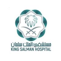 مستشفى الملك سلمان يوفر وظائف أطباء مقيمين للجنسين