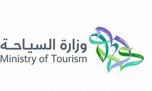 وزارة السياحة تعلن برامج تدريبية متخصصة مجانية تقام عن بُعد