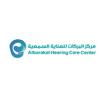 وظائف نسائية بمسمى ممرض في  مركز البركات للعناية السمعية