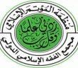 وظائف شاغرة بمجمع الفقه الإسلامي الدولي