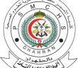 وظائف في عدة مجالات للجنسين في كلية الأمير سلطان العسكرية للعلوم الصحية بالظهران