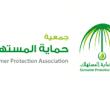 جمعية حماية المستهلك تعلن وظيفة إدارية للجنسين