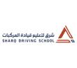 شركة شرق لتعليم قيادة المركبات تعلن وظائف نسائية شاغرة