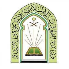 الشؤون الإسلامية تعلن وظائف شاغرة للجنسين