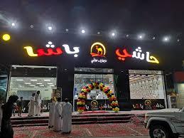مطاعم حاشي باشا تعلن وظائفشاغرة في جميع مناطق المملكة