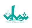 برنامج شباب مكة يعلن فتح باب التوظيف الموسمي