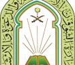 وزارة الشؤون الإسلامية تعلن وظائف أئمة ومؤذنين