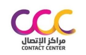 شركة مراكز الاتصال تعلن وظائف ممثل خدمة عملاء للجنسين
