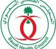 وظائف شاغرة في  المجلس الصحي السعودي بالرياض