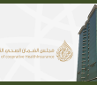مجلس الضمان الصحي توفر وظائف إدارية شاغرة