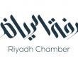 غرفة الرياض تعلن وظائف شاغرة للجنسين بالقطاع الخاص