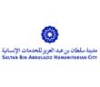 مدينة الأمير سلطان للخدمات الإنسانية تعلن وظائف صحية