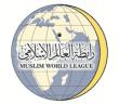رابطة العالم الإسلامي تعلن وظيفة عن بعد في مجال الترجمة