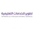 شركة تطوير للخدمات التعليمية توفر وظيفة إدارية شاغرة