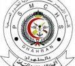 وظائف شاغرة بكلية الأمير سلطان العسكرية للعلوم الصحية