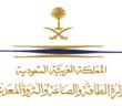 وظائف إدارية للجنسين في وزارة الطاقة