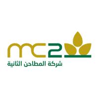 شركة المطاحن الثانية توفر وظيفة تقنية شاغرة بمدينة الرياض