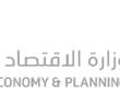 وظائف لحملة الثانوي واعلى بوزارة الاقتصاد والتخطيط