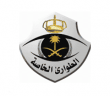 قوات الطوارئ الخاصة تعلن نتائج القبول المبدئي