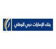 بنك الإمارات دبي الوطني يوفر وظائف إدارية للجنسين