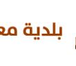 بلدية معشوقة توفر 15 وظيفة على لائحة بند الأجور