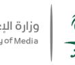 وزارة الإعلام تعلن توفر وظيفة إدارية لحملة البكالريوس