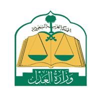 وزارة العدل تعلن عن وظائف شاغرة لحملة الدبلوم ومافوق