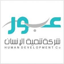 شركة تنمية الإنسان تعلن وظائف نسائية بوادي الدواسر