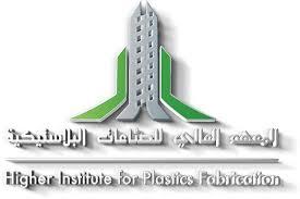 المعهد العالي للصناعات البلاستيكية يعلن بدء القبول لحملة الثانوية