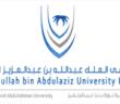 وظائف صحية وإدارية بمستشفى الملك عبدالله الجامعي