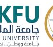 جامعة الملك فيصل تعلن برامج تدريبية عن بعد