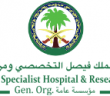 مستشفى الملك فيصل التخصصي يعلن وظائف لكافة المؤهلات