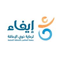 جمعية إيفاء توفر وظائف شاغرة للجنسين بالدمام