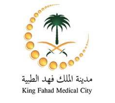 مدينة الملك فهد الطبية تعلن وظائف شاغرة لحملة الثانوي