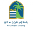 جامعة الأمير مقرن تعلن وظيفة إدارية للرجال