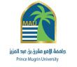 وظائف إدارية للجنسين بجامعة الأمير مقرن بن عبدالعزيز