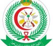 الخدمات الطبية للقوات المسلحة توفر وظائف إدارية شاغرة