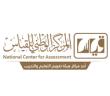 المركز الوطني للقياس يعلن وظائف شاغرة