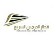 المعهد السعودي التقني يعلن برنامج تدريبي لقيادة القطار