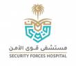 مستشفى قوى الأمن يعلن وظائف صحية لحملة الدبلوم وأعلى