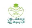 وزارة الشؤون البلدية والقروية تعلن 20 وظيفة للجنسين