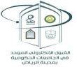 بدء القبول الإلكتروني الموحد لطلاب وطالبات جامعات الرياض