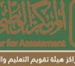 وظائف  بنظام العمل الجزئي بالمركز الوطني للقياس